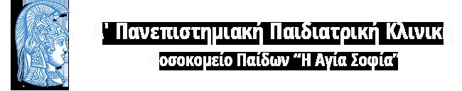 Α' Παιδιατρική Κλινική Logo