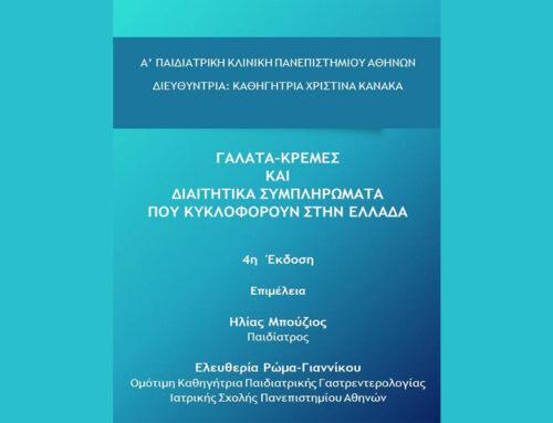Γάλατα – Κρέμες & Διαιτητικά συμπληρώματα που κυκλοφορούν στην Ελλάδα